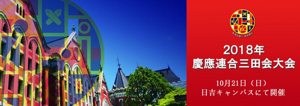 2018年 慶應連合三田会大会