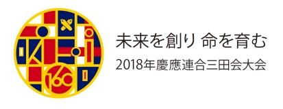2018年 連合三田会大会 公式サイト