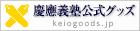 慶應義塾公式グッズ